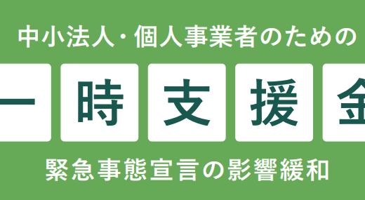 【05/31まで】一時支援金の申請方法をまとめてみた【おすすめ】