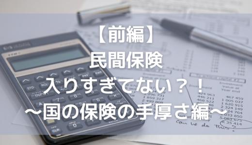 【前編】民間保険入りすぎてない?!〜国の保険の手厚さ編〜