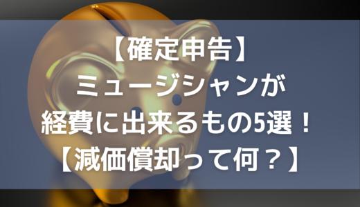 【確定申告】ミュージシャンが経費に出来るもの5選!【減価償却って何?】