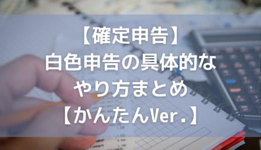 【確定申告】白色申告の具体的なやり方まとめ【かんたんVer.】