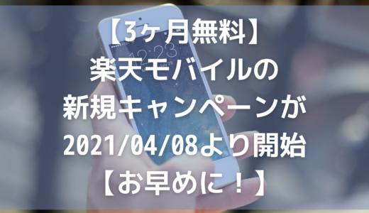 【3ヶ月無料】楽天モバイルの新規キャンペーンが2021/04/08より開始【お早めに!】
