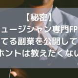 【秘密】ミュージシャン専門FPがやってる副業を公開してみた【ホントは教えたくない】