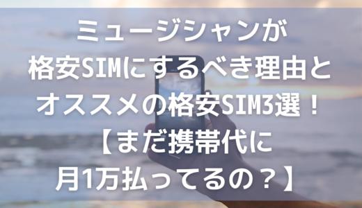 ミュージシャンが格安SIMにするべき理由とオススメの格安SIM3選!【まだ携帯代に月1万払ってるの?】