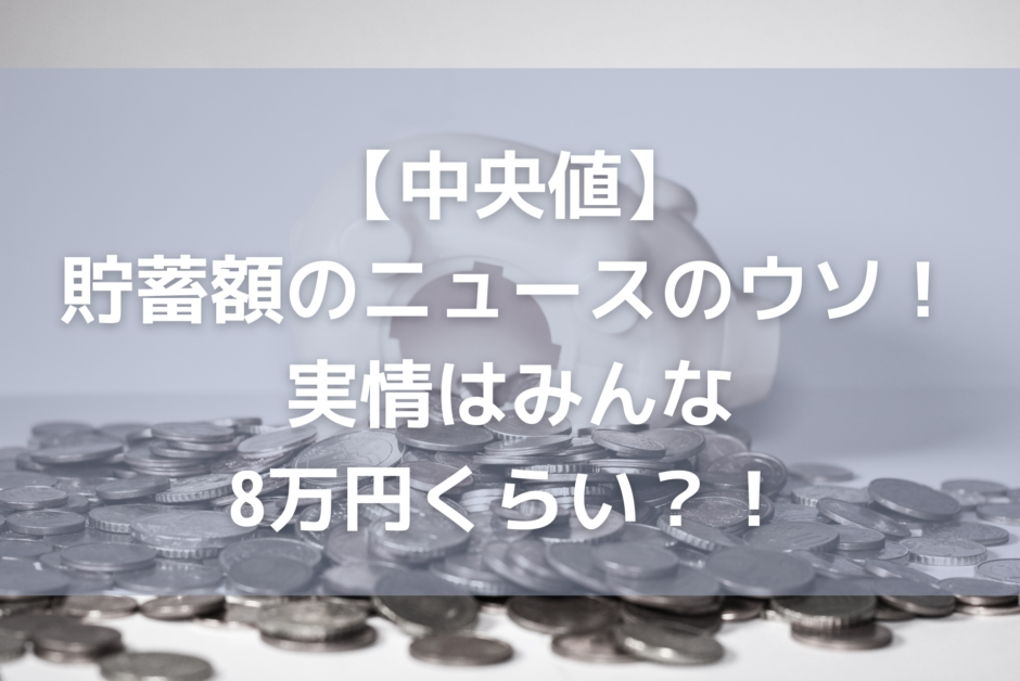 【中央値】貯蓄額のニュースのウソ!実情はみんな8万円くらい?!