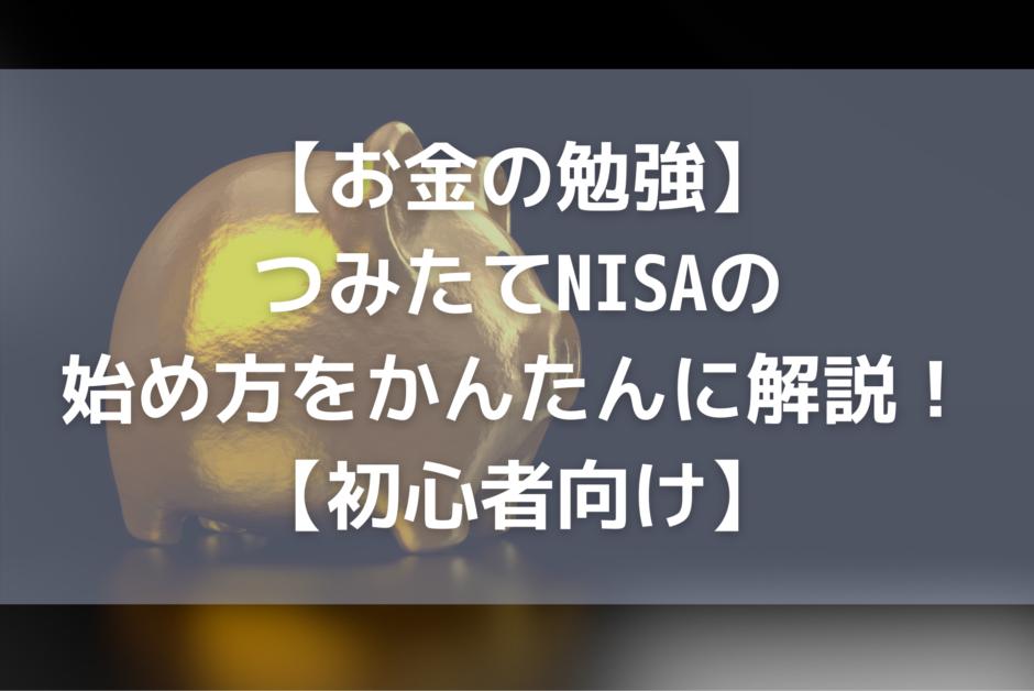 【お金の勉強】つみたてNISAの始め方をかんたんに解説!【初心者向け】